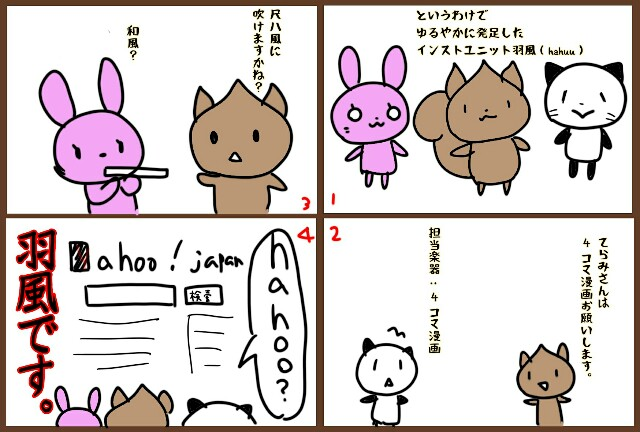 音楽四コマ漫画