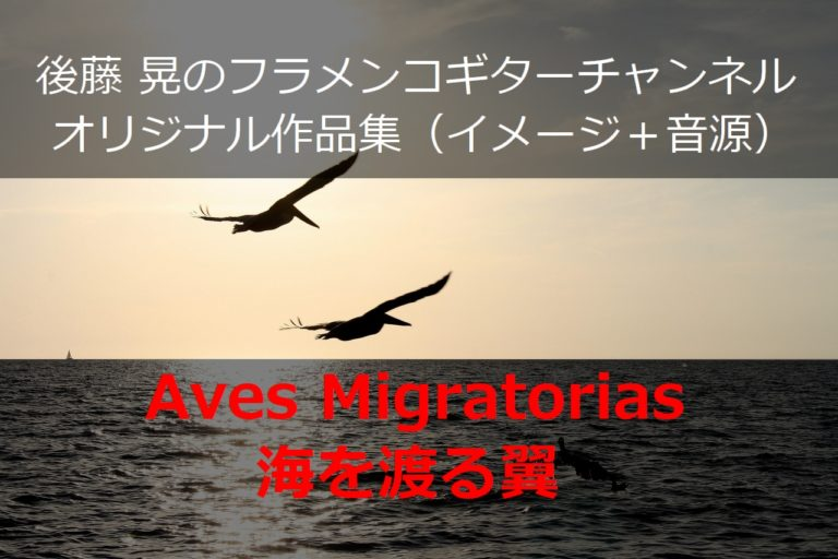 海を渡る翼 曲紹介
