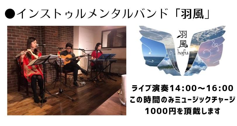 羽風Live 2021年10月30日・31日